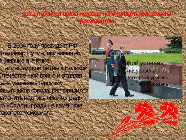 Дата переноса праха неизвестного солдата увековечена президентом В 2004 году...