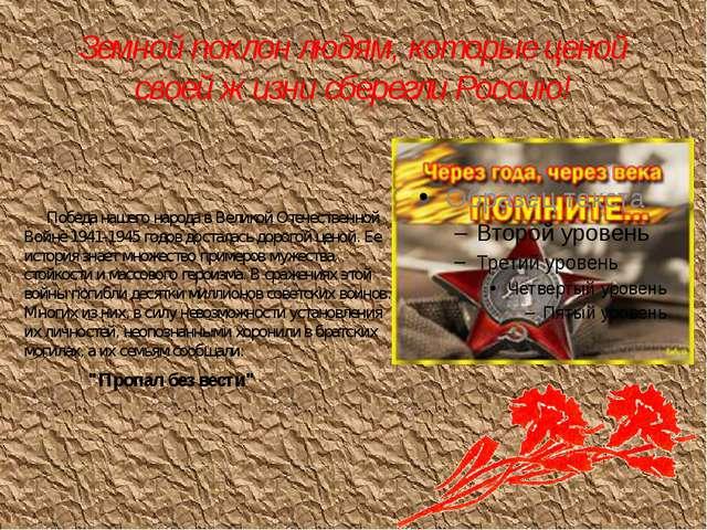 Земной поклон людям, которые ценой своей жизни сберегли Россию! Победа нашего...