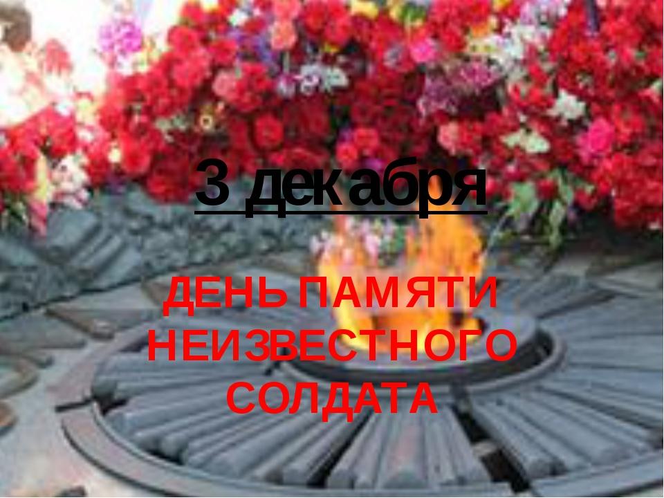 ДЕНЬ ПАМЯТИ НЕИЗВЕСТНОГО СОЛДАТА 3 декабря