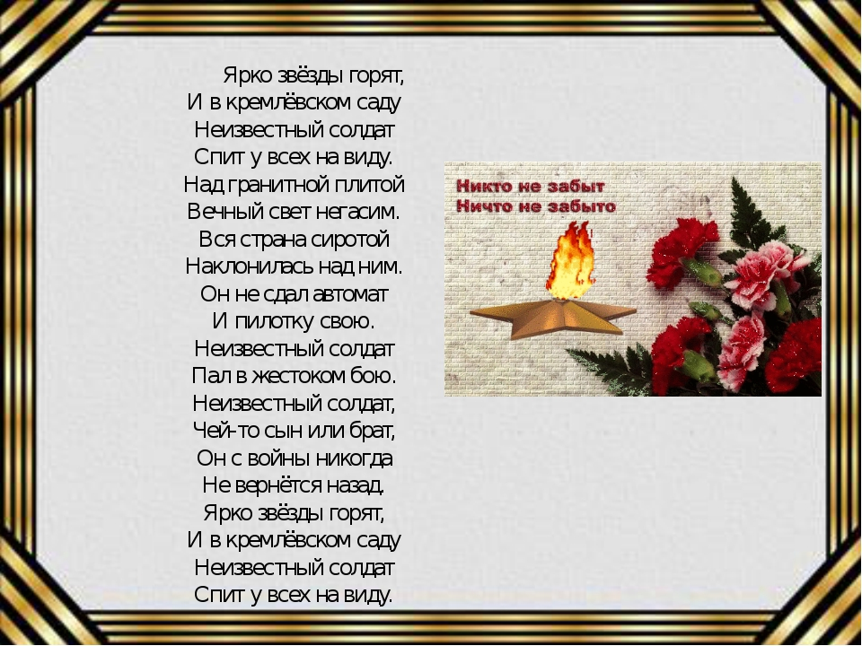 Ярко звёзды горят, И в кремлёвском саду Неизвестный солдат Спит у всех на ви...