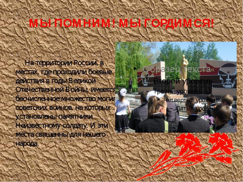 МЫ ПОМНИМ! МЫ ГОРДИМСЯ! На территории России, в местах, где проходили боевые...