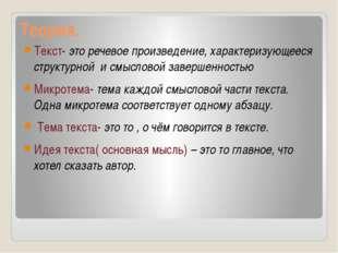 Теория. Текст- это речевое произведение, характеризующееся структурной и смыс