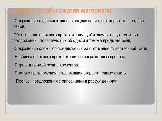 Другие способы сжатия материала: - Сокращение отдельных членов предложения, н...