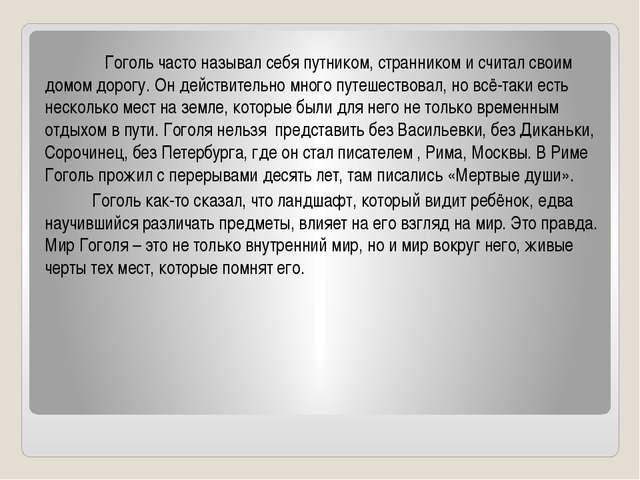 Гоголь часто называл себя путником, странником и считал своим домом дорогу....