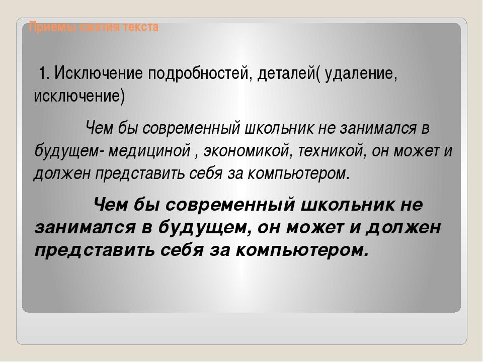 Приемы сжатия текста 1. Исключение подробностей, деталей( удаление, исключени...