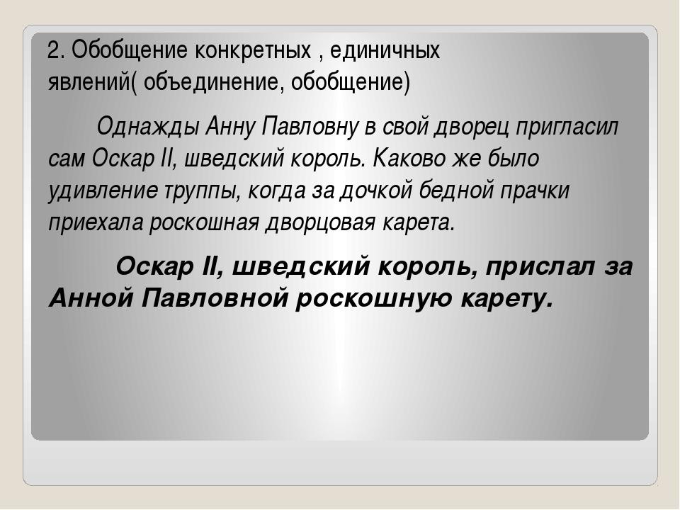 2. Обобщение конкретных , единичных явлений( объединение, обобщение) Однажды...
