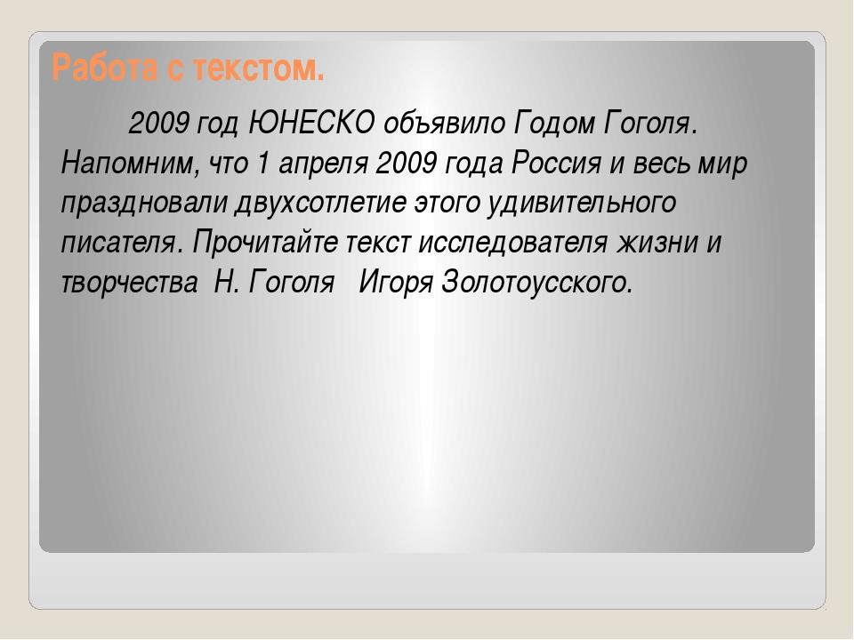 Работа с текстом. 2009 год ЮНЕСКО объявило Годом Гоголя. Напомним, что 1 апре...