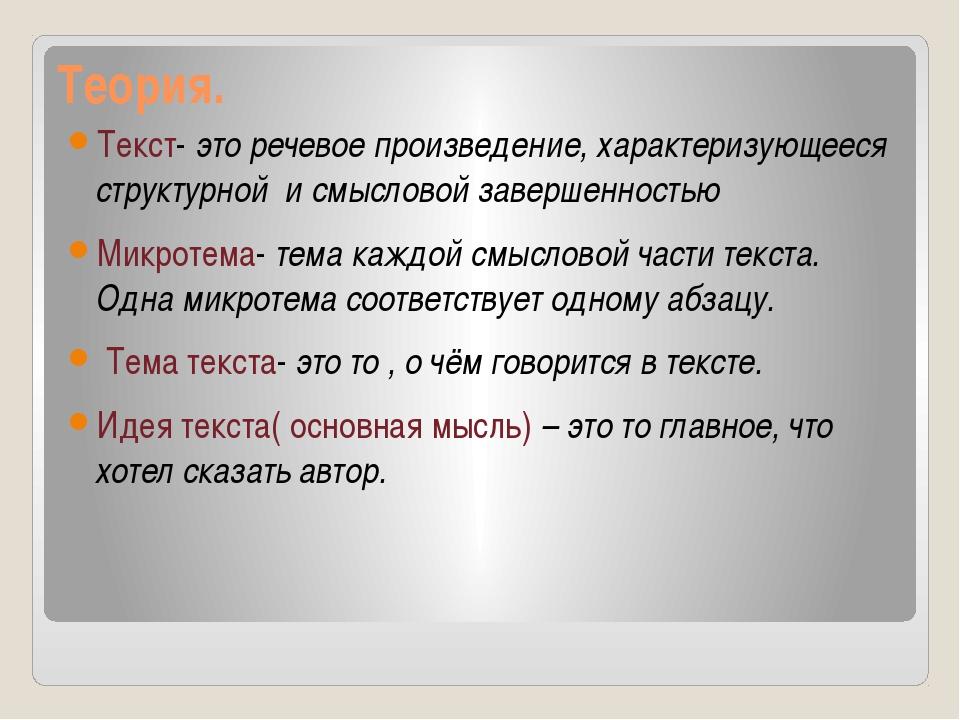 Теория. Текст- это речевое произведение, характеризующееся структурной и смыс...