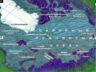 В эту зону входят Земля Франца-Иосифа, Новая Земля, Северная Земля, острова А