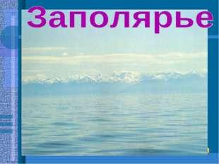 Природа Крайнего Севера Крайний Север нашей страны входит в состав ледяной зо