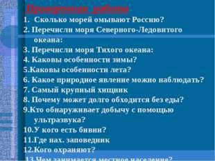 Проверочная работа Сколько морей омывают Россию? 2. Перечисли моря Северного