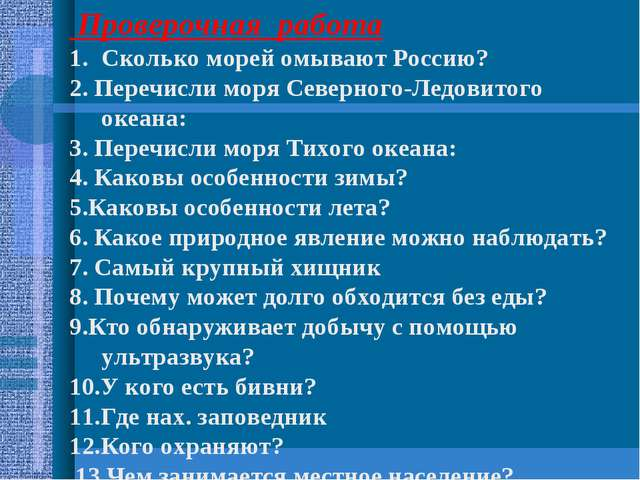 Проверочная работа Сколько морей омывают Россию? 2. Перечисли моря Северного...