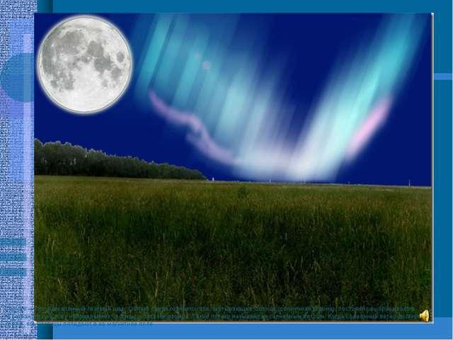 Солнце — это раскаленный газовый шар, Облако сверх горячего газа, окутывающее...