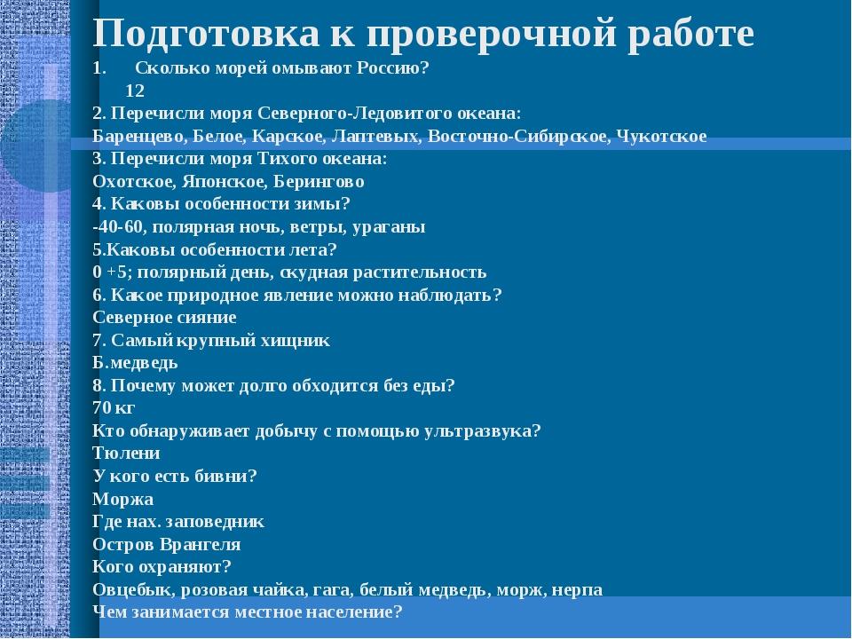 Подготовка к проверочной работе Сколько морей омывают Россию? 12 2. Перечисли...