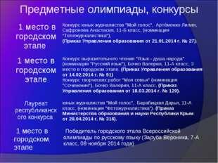 Предметные олимпиады, конкурсы 1 место в городском этапе Конкурс юных журнал