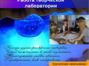 Работа творческой лаборатории Альманах Керченские жемчужинки
