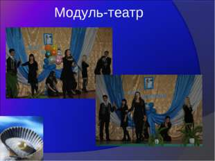 Модуль-театр