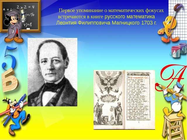 Первое упоминание о математических фокусах встречаются в книге русского матем...
