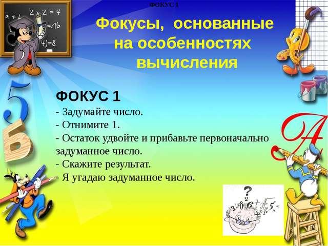 Фокусы, основанные на особенностях вычисления  ФОКУС 1 ФОКУС 1 - Задумайте ч...
