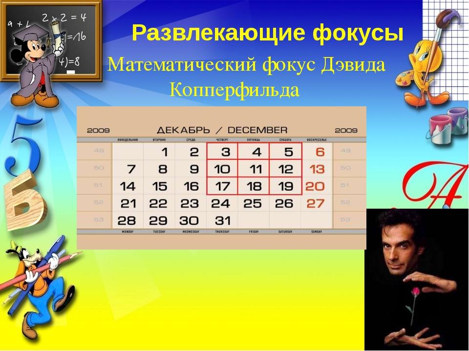 Развлекающие фокусы  Математический фокус Дэвида Копперфильда