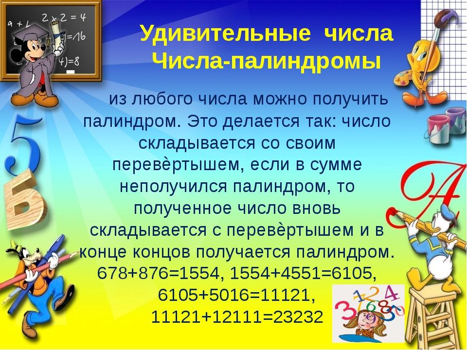 Удивительные числа Числа-палиндромы  из любого числа можно получить палиндр...