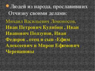 Людей из народа, прославивших Отчизну своими делами: Михаил Васильевич Ломоно