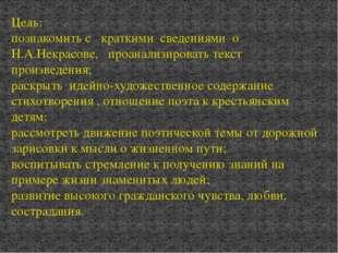 Цель: познакомить с краткими сведениями о Н.А.Некрасове, проанализировать тек
