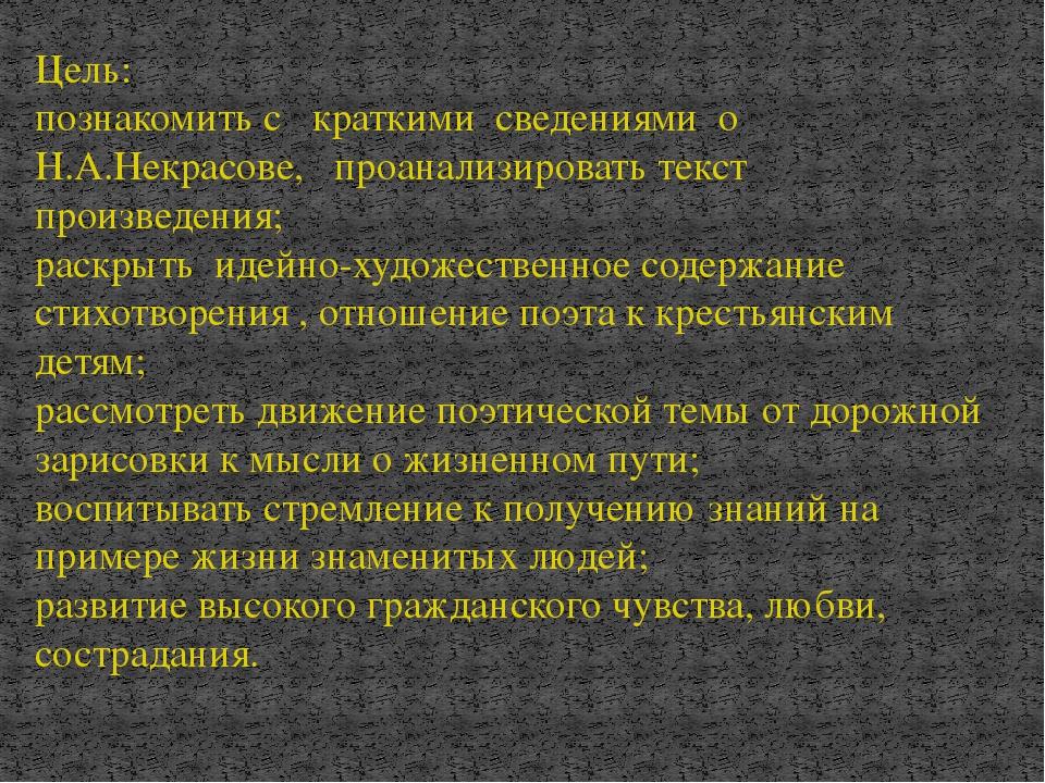 Цель: познакомить с краткими сведениями о Н.А.Некрасове, проанализировать тек...