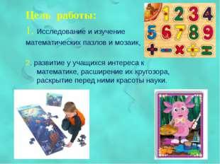 Цель работы: 1. Исследование и изучение математических пазлов и мозаик, 2. ра
