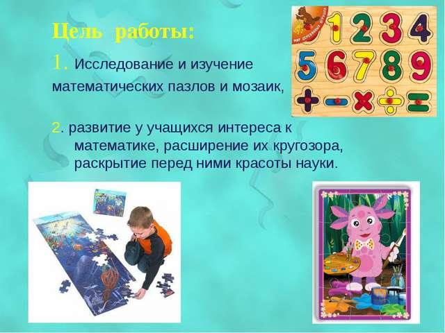 Цель работы: 1. Исследование и изучение математических пазлов и мозаик, 2. ра...