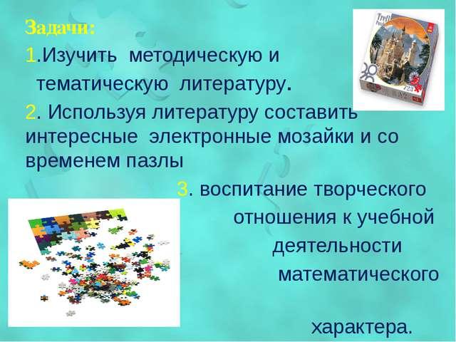 Задачи: 1.Изучить методическую и тематическую литературу. 2. Используя литера...