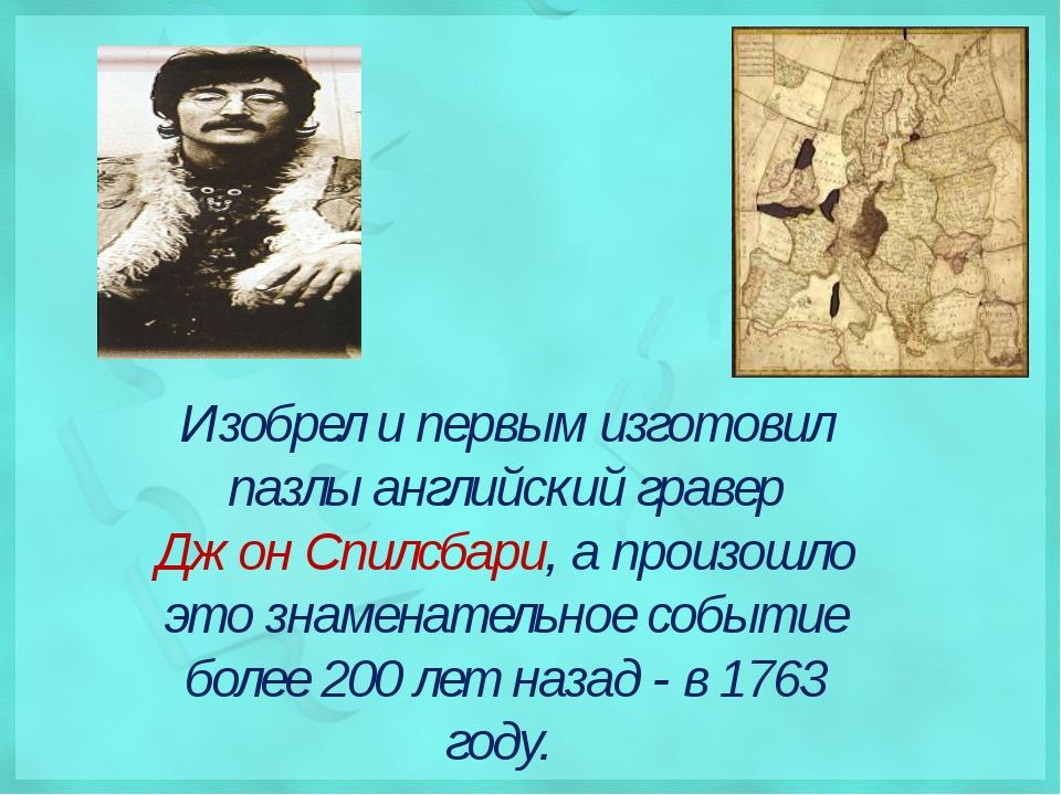 Изобрел и первым изготовил пазлы английский гравер Джон Спилсбари, а произошл...