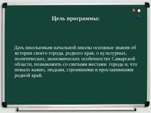 Цель программы: Дать школьникам начальной школы основные знания об истории св