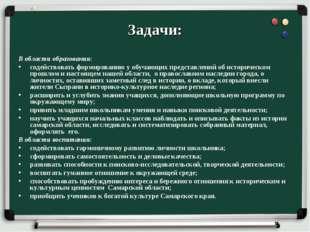 Задачи: В области образования: содействовать формированию у обучающих предста