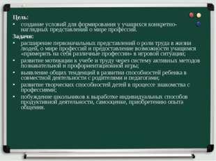 Цель: создание условий для формирования у учащихся конкретно-наглядных предст