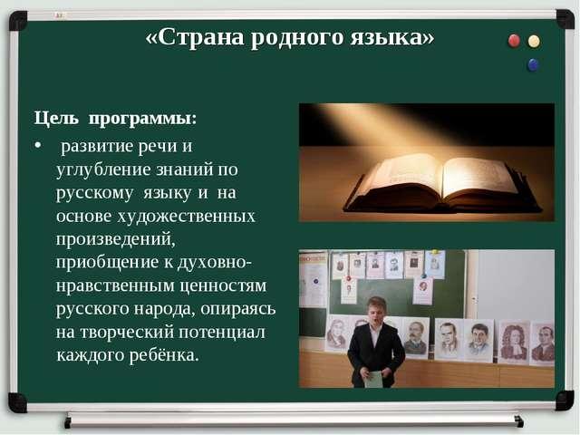 «Страна родного языка» Цель программы: развитие речи и углубление знаний по р...