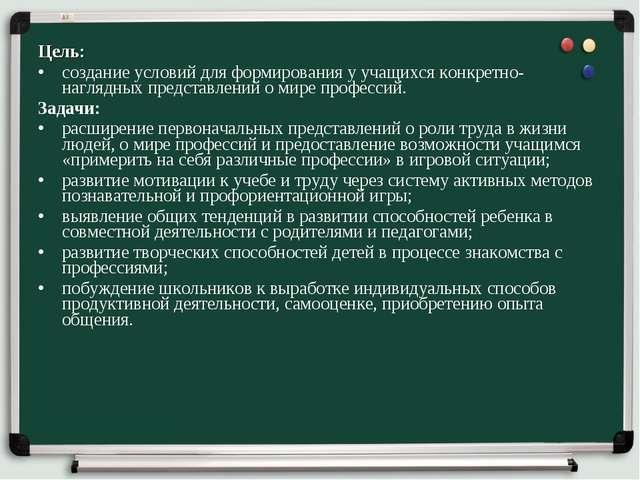 Цель: создание условий для формирования у учащихся конкретно-наглядных предст...