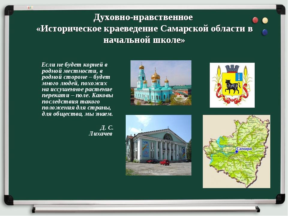 Духовно-нравственное «Историческое краеведение Самарской области в начальной...