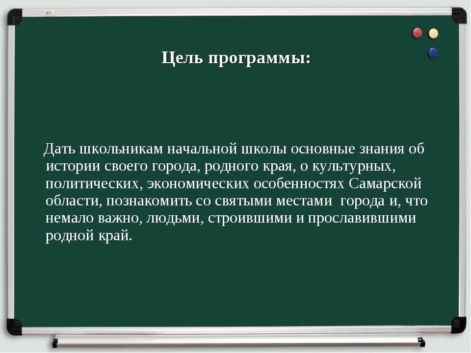 Цель программы: Дать школьникам начальной школы основные знания об истории св...