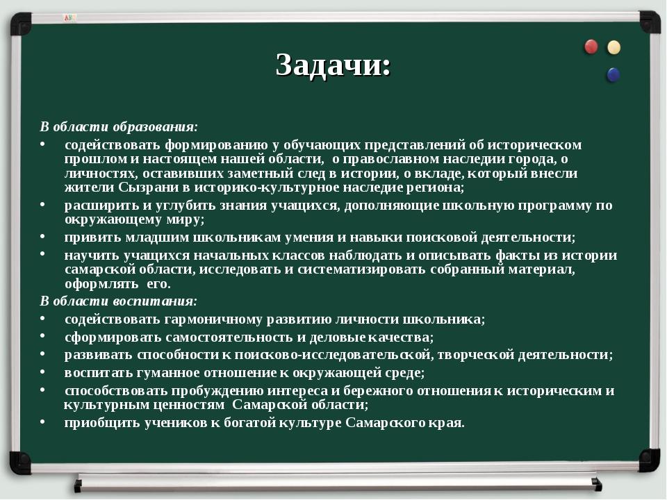 Задачи: В области образования: содействовать формированию у обучающих предста...
