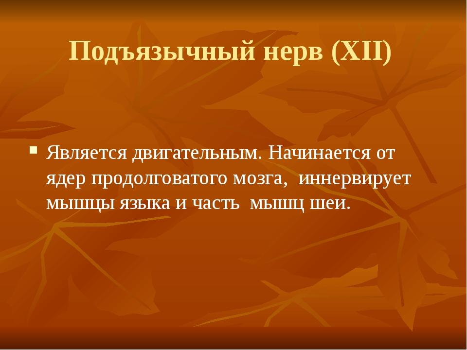 Подъязычный нерв (XII) Является двигательным. Начинается от ядер продолговато...