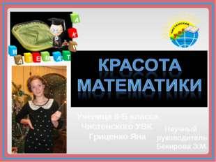 М А Т Е А М Т И К А Ученица 8-Б класса Чистенского УВК Гриценко Яна Научный