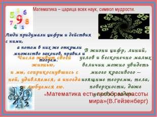 Математика – царица всех наук, символ мудрости. «Математика есть прообраз кр