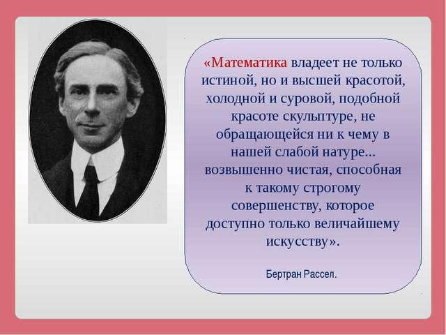 «Математика владеет не только истиной, но и высшей красотой, холодной и суров...