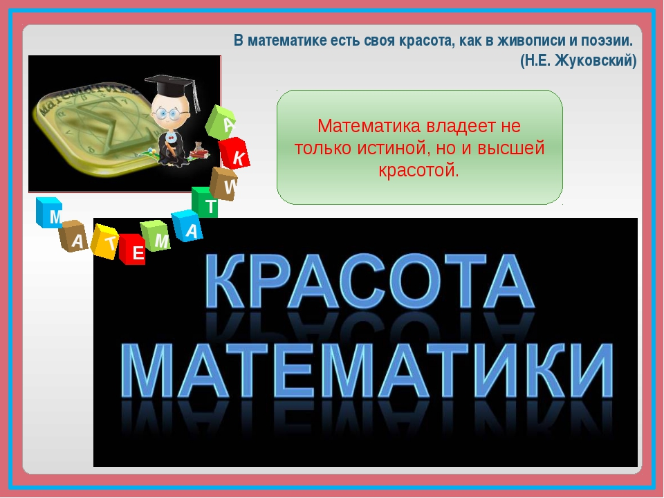 М А Т Е А М Т И К А В математике есть своя красота, как в живописи и поэзии....