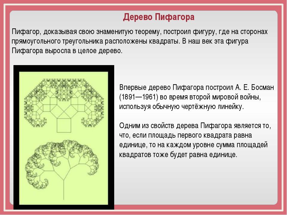 Пифагор, доказывая свою знаменитую теорему, построил фигуру, где на сторонах...