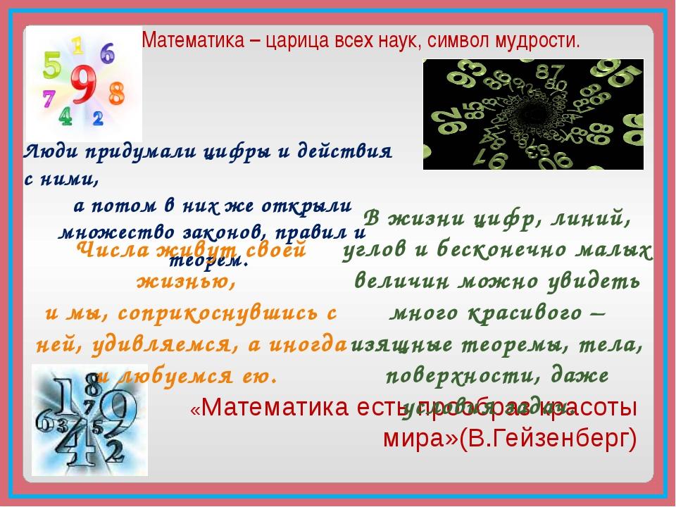 Математика – царица всех наук, символ мудрости. «Математика есть прообраз кр...