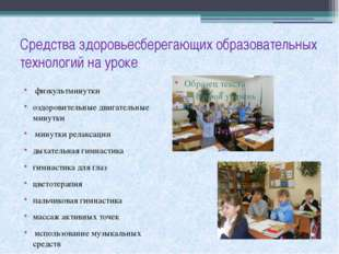 Средства здоровьесберегающих образовательных технологий на уроке физкультмину