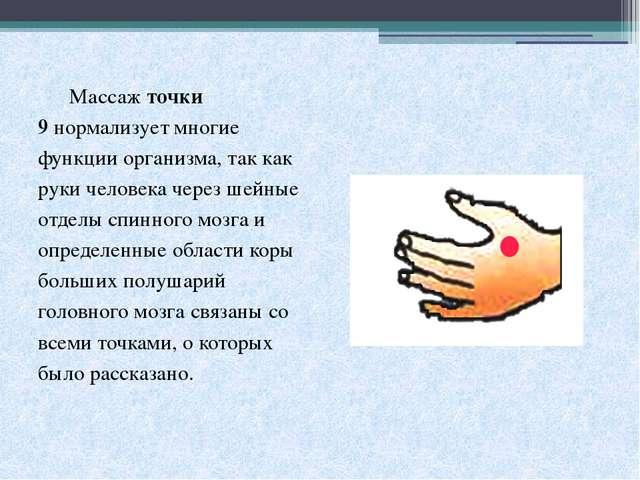 Массажточки 9нормализует многие функции организма, так как руки человека че...