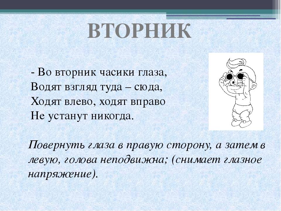 ВТОРНИК - Во вторник часики глаза, Водят взгляд туда – сюда, Ходят влево,...